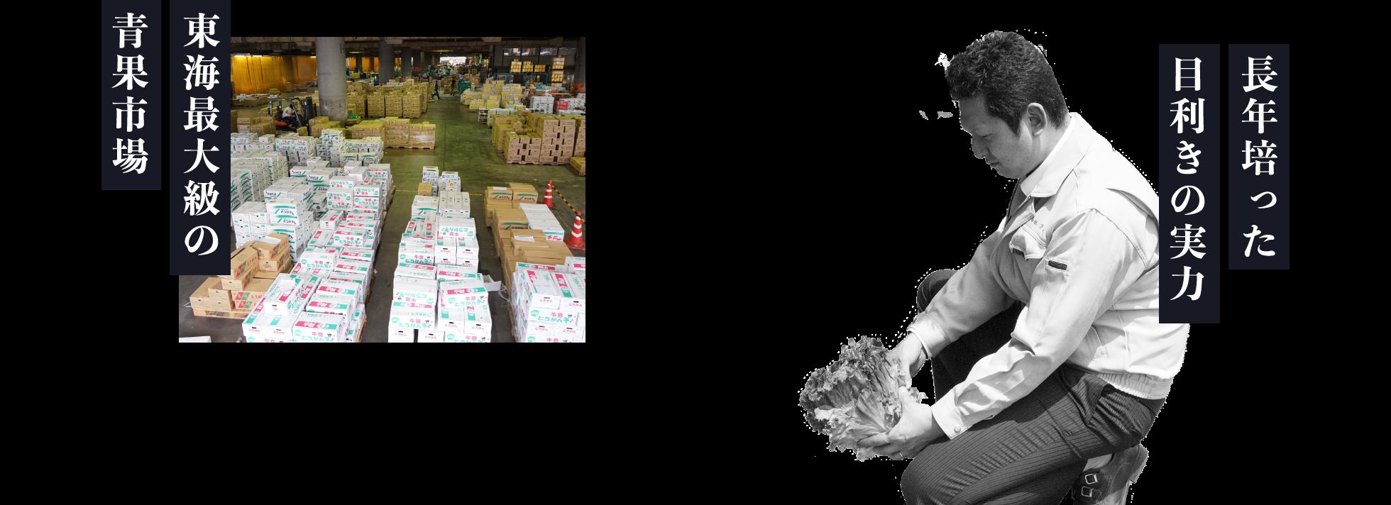 東海最大級の青果市場 × 長年培った目利きの実力